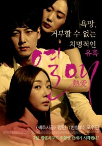 Passionate Love - Movie