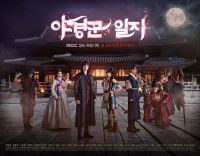 The Night Watchman's Journal (야경꾼일지)