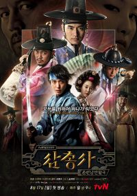 The Three Musketeers - Drama (삼총사)