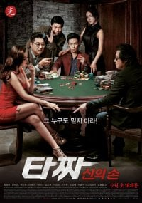 Tazza: The Hidden Card (타짜-신의 손)