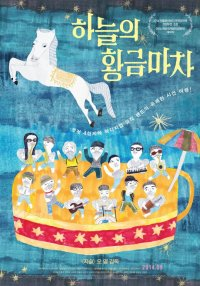 Golden Chariot in the Sky (하늘의 황금마차)