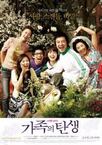 The Birth of a Family (가족의 탄생)