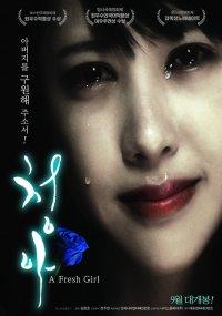 A Fresh Girl (2010)