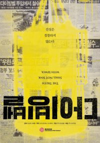 The Truth Shall Not Sink with Sewol