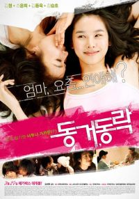 happy together - Movie - 2007 (동거, 동락)