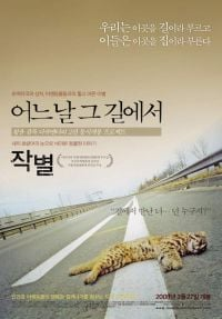 One Day on the Road (어느날 그 길에서)
