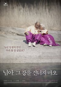 My Love, Don't Cross The River, Korean, movie, documentary
