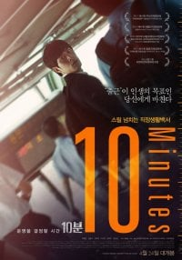 10 Minutes (10분)