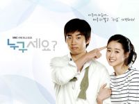 Who Are You - Drama (누구세요?)