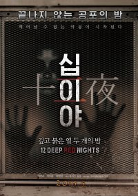 12 Deep Red Nights: Chapter 1 (십이야 : 깊고 붉은 열두 개의 밤 Chapter 1)