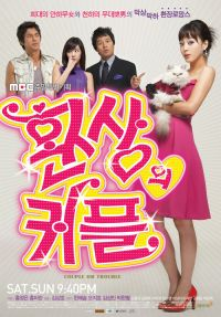 Fantastic Couple (환상의 커플)