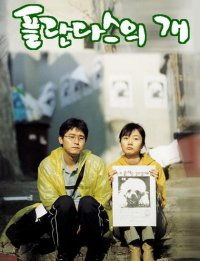 Barking Dogs Never Bite (플란다스의 개)