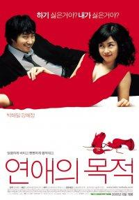 Rules of dating movie korean war