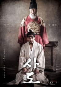 The Throne (사도)