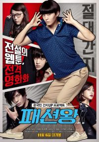 Fashion King - Movie
