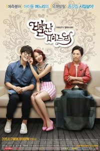 The Eccentric Daughter-in-Law (별난 며느리)
