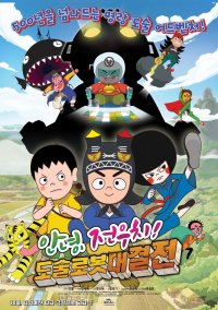 Hello Jeon Woo-chi! The Battle of the Magic Robots