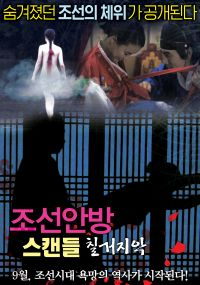 Joseon Scandal - The Seven Valid Causes for Divorce