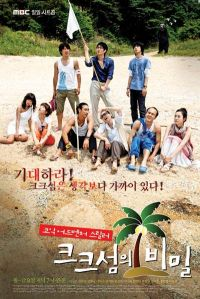 The Secret of Keu Keu Island (크크섬의 비밀)