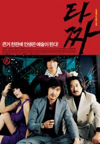 Tazza: The High Rollers (타짜)