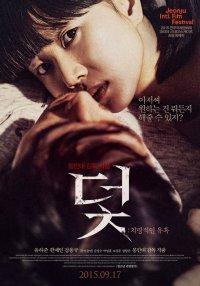 [18+ Korean] Trap (2014) WEB-DL 300MB RIP