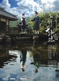 Painter of the Wind (바람의 화원)