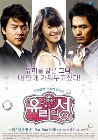 City of Glass - Drama (유리의성)