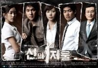 The Scale of Providence (신의 저울)