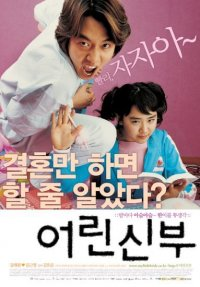My Little Bride (어린신부)