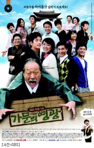 Glory of the Family (가문의 영광)