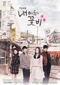 TV Novel: Rain of Flowers in my Heart