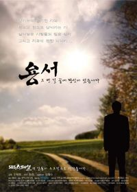 Forgiveness, Are You at the End of That Path ? (용서, 그 먼 길 끝에 당신이 있습니까)
