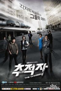 THE CHASER - Drama (추적자)