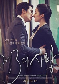 The Third Way of Love (제3의 사랑)