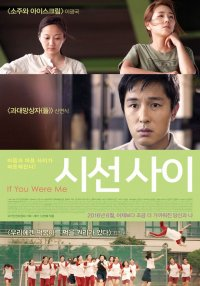 If You Were Me (시선 사이)