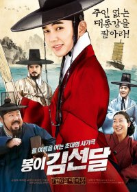 Seondal: The Man Who Sells the River (봉이 김선달)