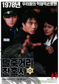 Once Upon A Time In Highschool (Korean Movie - 2004) - 말죽거리