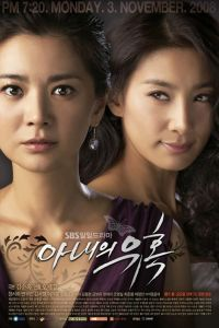 Temptation of Wife (아내의 유혹)