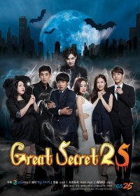 Great Secret 25
