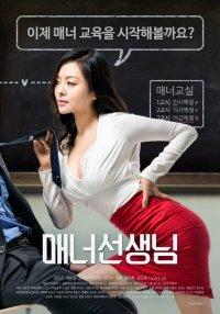 [18+] Manner Teacher (2016)
