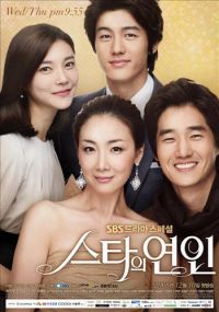 Celebrity's Sweetheart (스타의 연인)