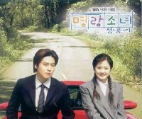 The Successful Story Of A Bright Girl (명랑 소녀 성공기)
