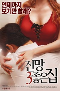 House With A Good View 3 (전망 좋은 집 3)