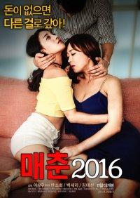 Prostitution (2016)