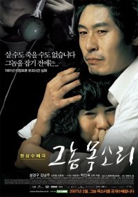 Voice of a Murderer (그놈 목소리)
