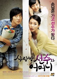 The Houseguest and My Mother (사랑방 선수와 어머니)