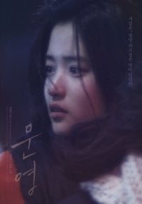 Moon Young (문영)