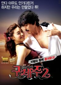 Oh! My God 2 (구세주 2)