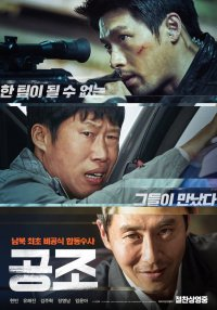 Confidential Assignment (공조)