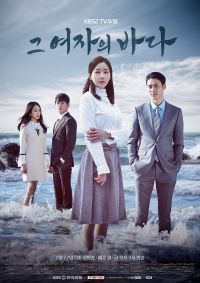 TV Novel - The Woman's Ocean (TV소설 그 여자의 바다)